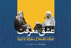 کتاب بررسی حیات فلسفه از سقراط تا دریدا چاپ شد