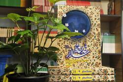 کتاب خاطرات همسر شهید همدانی به چاپ هفتادوششم رسید