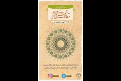 مسابقه کتابخوانی مجازی «مقالات شمس تبریزی» برگزار میشود