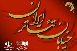 تمدید مهلت ارسال آثار برای حضور در «خیابان تئاتر ایران»