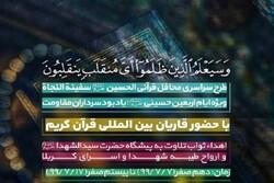 طرح «احسان قرآن» اجرا می شود