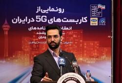 وزير الاتصالات الإيراني: سيتم تدشين الجيل الخامس لشبكة الانترنت نهاية العام الحالي