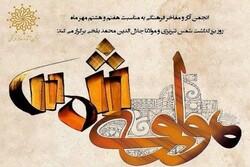 بزرگداشت شمس تبریزی و مولانا جلال الدین محمد بلخی برگزار میشود