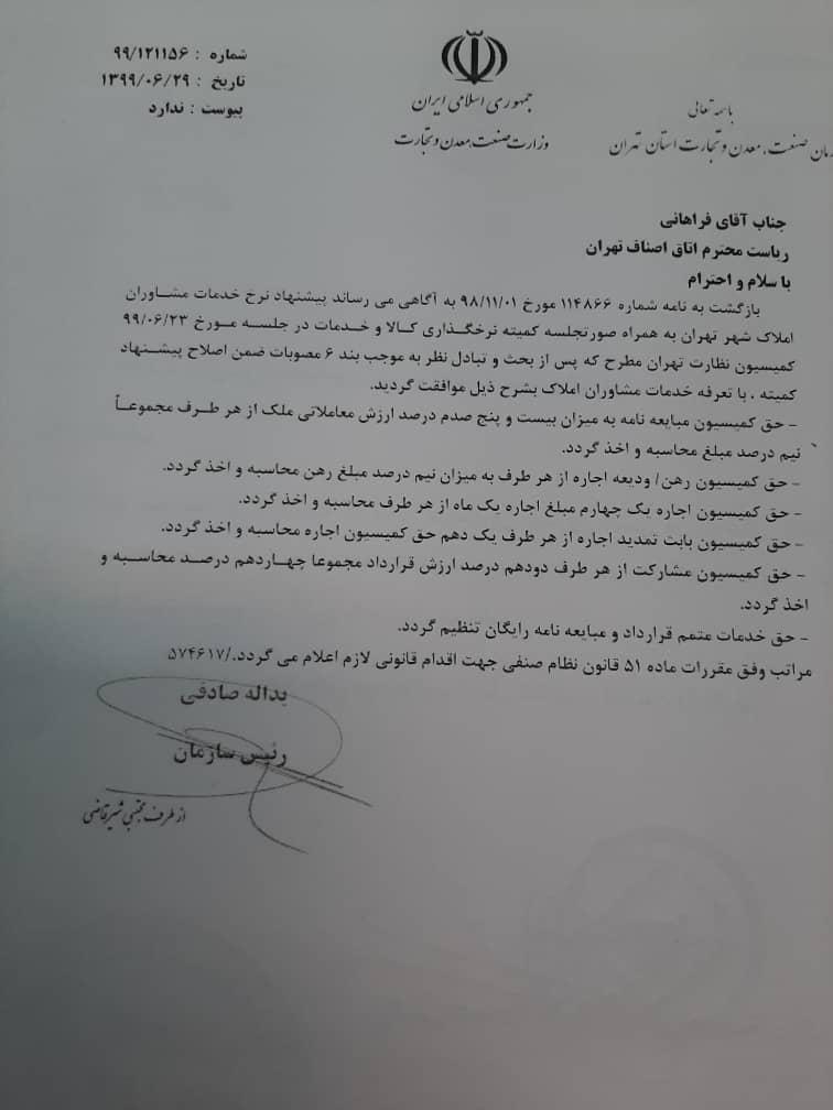 حق کمیسیون مشاوران املاک تهران کاهش یافت - اخبار بازار ایران