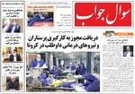 صفحه اول روزنامه های گیلان ۷ شهریور ۹۹