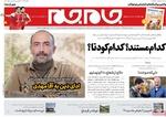 روزنامه های صبح دوشنبه ۷ مهر ۹۹