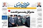 صفحه اول روزنامههای خراسان رضوی هفتم مهرماه