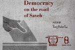 جایزه افتخاری جشنواره آمریکایی به «دموکراسی در جاده ساوه» رسید