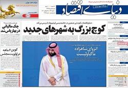 روزنامه های اقتصادی دوشنبه ۷ مهر ۹۹
