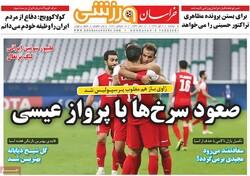 روزنامه های ورزشی دوشنبه ۷ مهر ۹۹