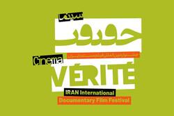 نامزدهای بخش مسابقه ملی جشنواره «سینماحقیقت» معرفی شدند