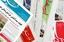  سرنوشت پول آگهیهای ادارات خراسان شمالی / همه در یک جیب