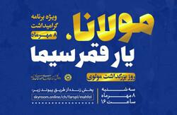 اولین نشست پاییزی محفل ادبی قند پارسی در شیراز برگزار  میشود
