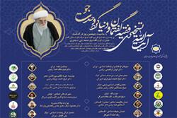 وبینارآیت الله تسخیری،فقیه گفتمان ودنیاگرد وحدتجو برگزار میشود