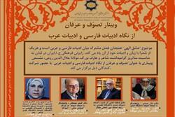 بزرگداشت روز مولانا در لبنان/ واکاوی برداشتهای قرآنی در مثنوی