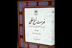 شصت و هشتمین جلد فهرست نسخ خطی کتابخانه ملی منتشر شد