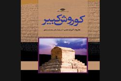 ترجمه «کوروش کبیر» به چاپ هشتم رسید