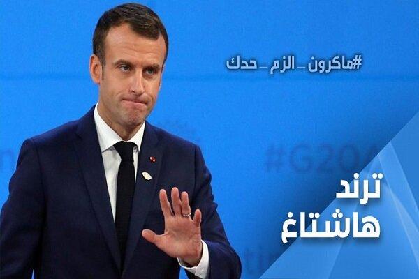 """الشارع اللبناني يشتعل غضباً ويطلق هاشتاغ """" #ماكرون_الزم_حدك """""""