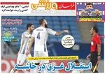 روزنامه های ورزشی سهشنبه ۸ مهر ۹۹