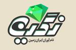 رادیو ایران به زندگی و آثار فرهیختگان می پردازد