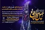 اجرای ویژه برنامه چهل چراغ درجوار مزار شهدای گمنام غواص حوزه هنری