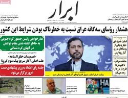 روزنامه های صبح سهشنبه ۸ مهر ۹۹