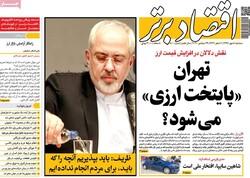 روزنامه های اقتصادی سهشنبه ۸ مهر ۹۹