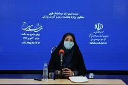 الصحة الإيرانية: تسجيل 227 وفاة و4151 إصابة جديدة خلال الـ24 ساعة الماضية