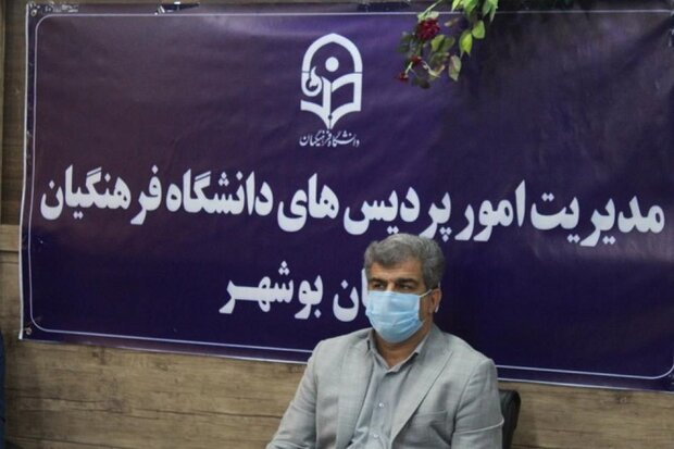پذیرش در دانشگاه فرهنگیان بوشهر بر اساس نیاز آموزش و پرورش است