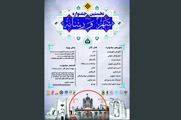 آثار «جشنواره شهر و رسانه» در مرحله داوری است