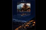 نمایشگاه عکس «اورامانات: دامان آسمان» برگزار میشود