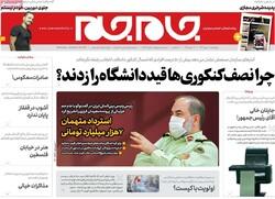 روزنامه های صبح چهارشنبه ۹ مهر ۹۹