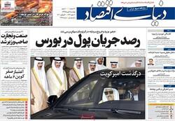 روزنامه های اقتصادی چهارشنبه ۹ مهر ۹۹