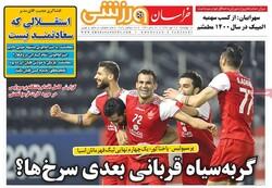روزنامه های ورزشی چهارشنبه ۹ مهر ۹۹