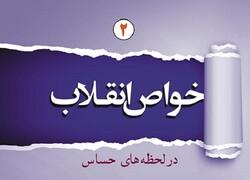 جلد دوم «خواص انقلاب در لحظههای حساس» منتشر شد