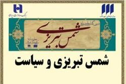 نشست «شمس تبریزی و سیاست» برگزار میشود