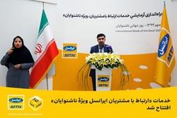 خدمات «ارتباط با مشتریان ایرانسل ویژه ناشنوایان» افتتاح شد