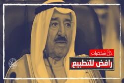 الشارع العربي يشيد بالمواقف المشرفة لأمير الكويت الراحل على مواقع التواصل الاجتماعي