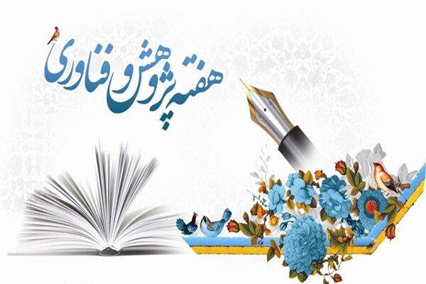 برنامه های هفته پژوهش در گلستان به صورت مجازی برگزار می شود