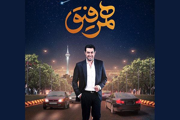 «همرفیق» شهاب حسینی از «ساترا» مجوز پخش گرفت