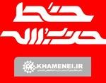 خط حزبالله  با «راه حل همینجاست» منتشر شد