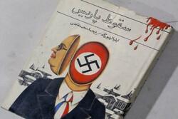 وقتی فرانسه از ترس کمونیسم به دامن فاشیسم پناه برد