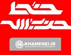 خط حزبالله با عنوان «مثل آینه» منتشر شد