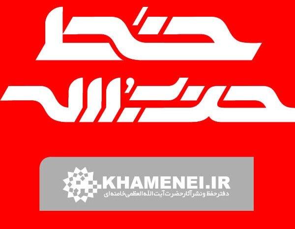 هفته نامه خط حزب الله با «عنوان برای مردم، به قصد قربت» منتشر شد