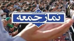 نماز جمعه این هفته در تمامی شهرهای فارس اقامه میشود