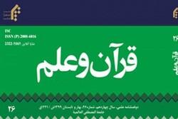 شماره جدید دوفصلنامه «قرآن و علم» منتشر شد