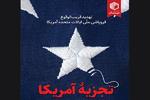 ترجمه کتاب «تجزیه آمریکا» چاپ شد/آمریکا آماده تجزیه است