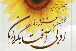 جشنواره ادبی آفتابگردان به ایستگاه پایانی میرسد