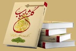 کتاب «گلشن احباب» آیت الله حسینی طهرانی منتشر شد