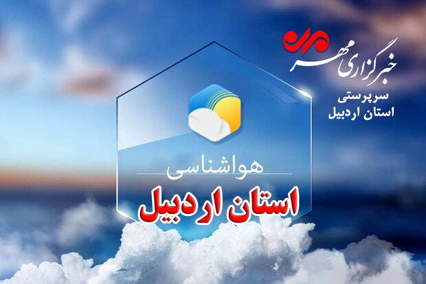 افزایش نسبی دمای هوا از فردا تا اواسط هفته آینده در اردبیل